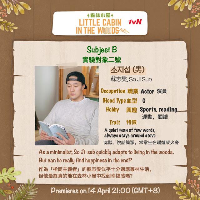 綜藝之神羅暎錫PD新作《森林小屋》 前往野外森林渡過極簡生活 4月14日 tvN Asia獨家搶先首播