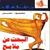 البحث عن ملامح قومية: رحلة في أعمال 14فنانا مصريا pdf - محمود بقشيش