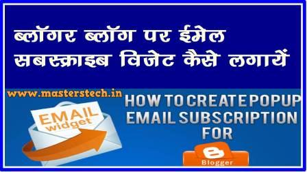 Blogger Blog पर Email Subscribe widget कैसे लगायें