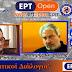Τι μας περιμένει το 2017 - Εξελίξεις στο Κυπριακό - Σκοπιανό - Ε.Ε. (ΗΧΗΤΙΚΟ)