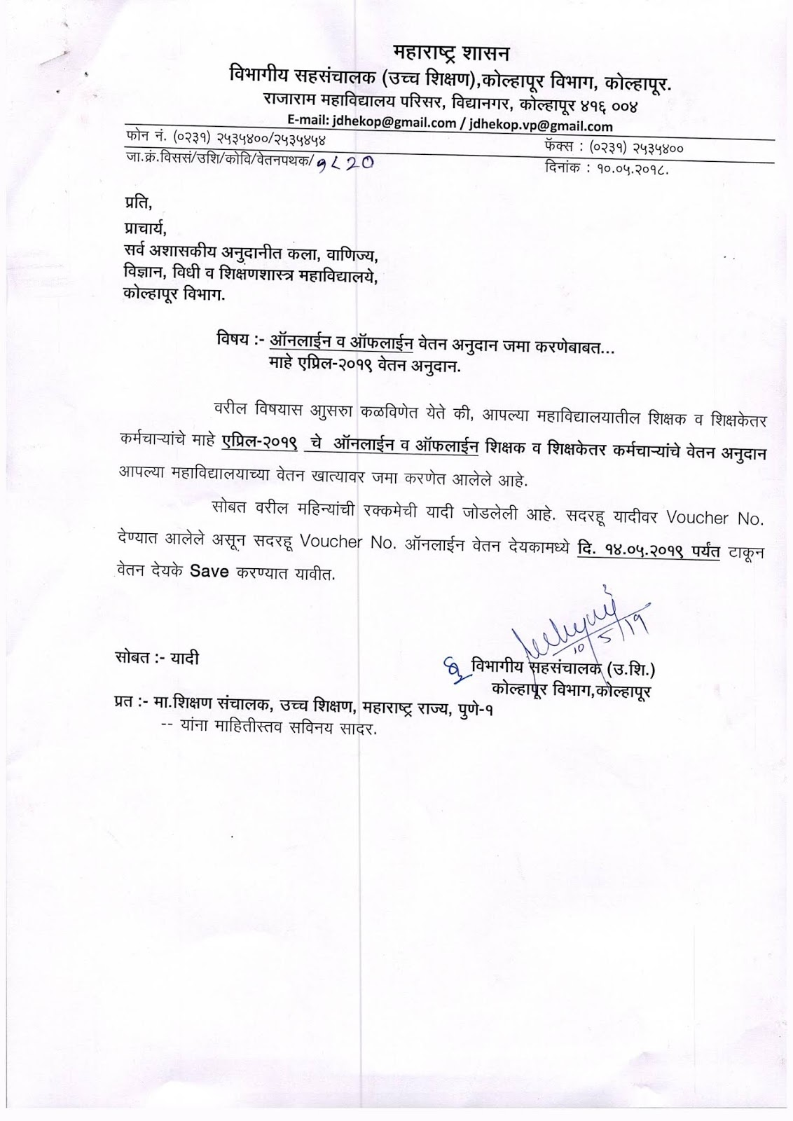 Salary April - 19 | Joint Director Higher Education ,Kolhapur