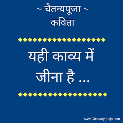 Image for Hindi Poem: Yahi Kavya Mein Jeena Hai