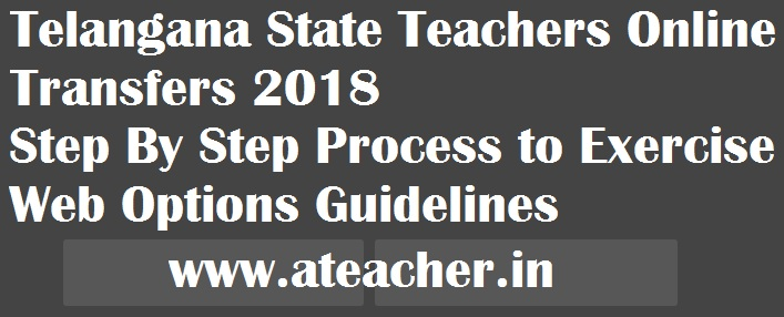 Telangana State Teachers Online Transfers 2018 - Step By Step Process to Exercise Web Options Guidelines