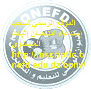 موقع استخراج استدعاء المراسلة 2019 onefd.edu.dz (الجزائر)