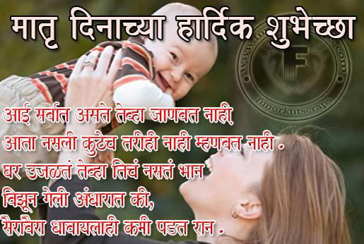 Mother's-day-messages-in-Marathi
