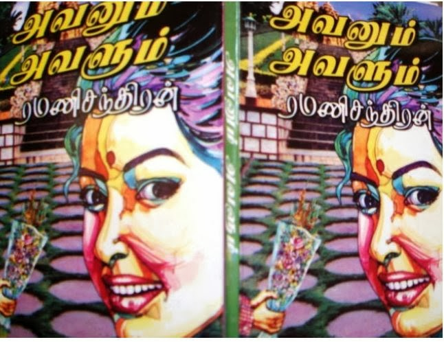 Ullamathil Unnai Vaithen Full Novel Pdf