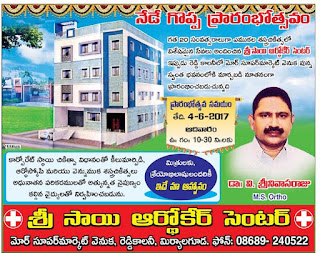 SRI SAI ORTHO CARE MIRYALAGUDA 08689 240522