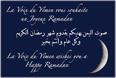 holy-ramadan-kareem-wishes-in-arabic-greetings-quotes-image-1