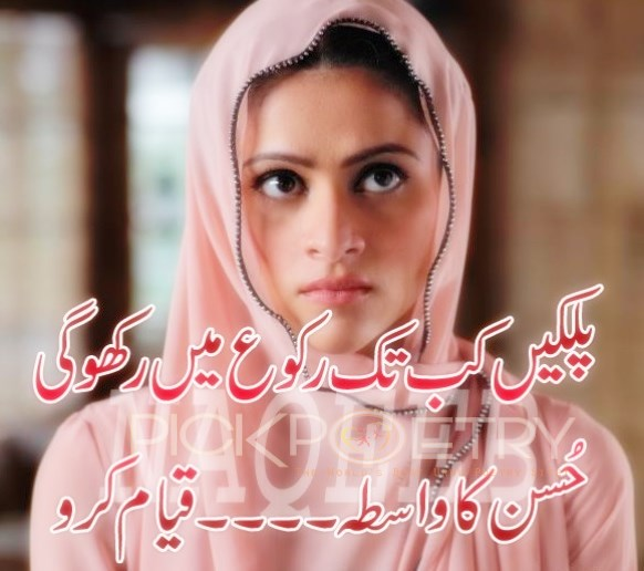 Sad Poetry Pics in Urdu About Love | Best Urdu Poetry Pics and ...