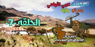 مستملحات عمي التهامي ومراتو رقية - الحلقة 7