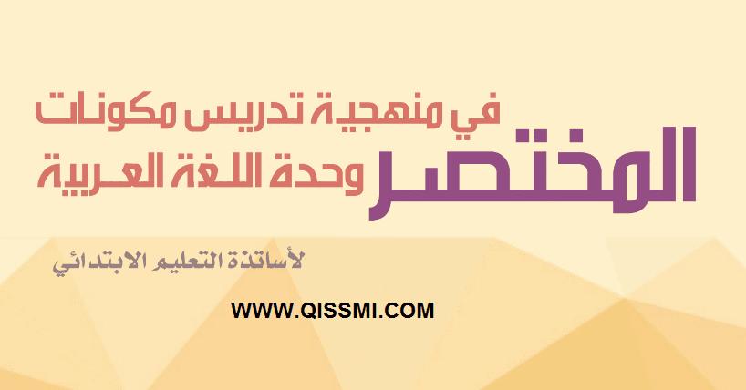 مراحل تدريس مواد اللغة العربية