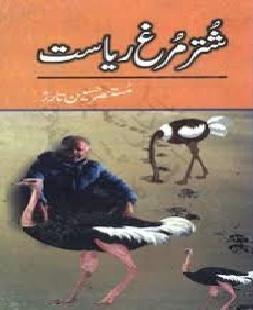 shutar murgh riyasat,Shuhtar Murgh Riyasat By Mustansar Hussain Tarar Pdf,,Mustansar Hussain Tarar Pdf