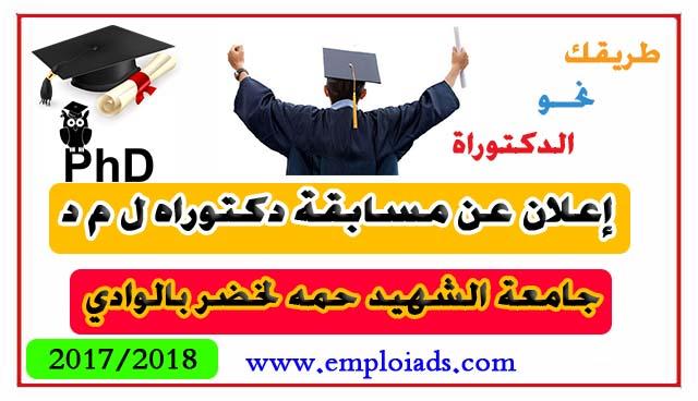 إعلان عن مسابقة دكتوراه ل م د بجامعة الشهيد حمه لخضر ولاية الوادي 2017/2018