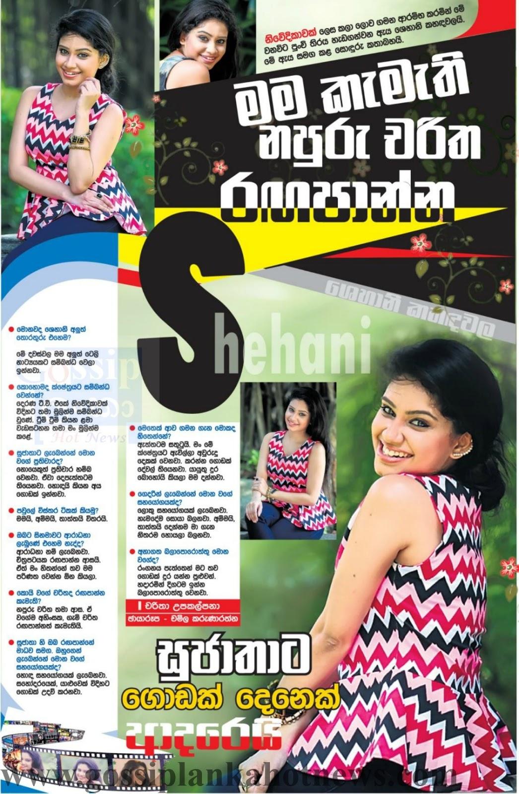 Shehani Kahandawala - Sujatha teledrama