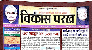 Vikash Parakh News Paper Semptember 2018
