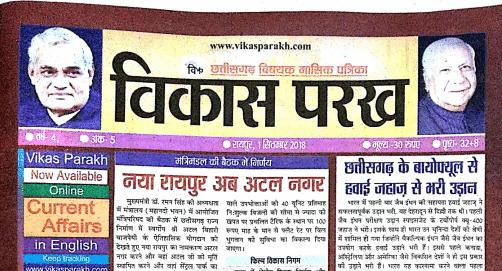 Download Vikash Parakh News Paper Semptember 2018