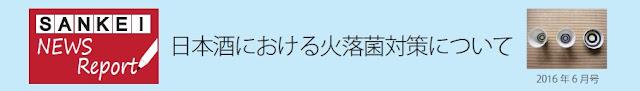 SANKEI NRES Report 6月号 日本酒における火落菌対策について