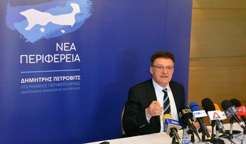 Τη «Νέα Περιφέρεια» παρουσίασε ο υποψήφιος Περιφερειάρχης ΑΜ-Θ Δημήτρης Πέτροβιτς