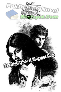 Chor Darwaza By Kashaf Baloch Pdf Free Download