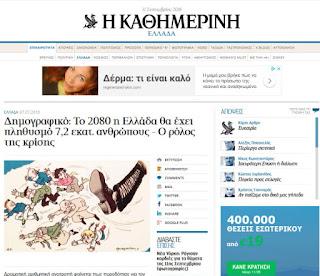 http://www.kathimerini.gr/973711/article/epikairothta/ellada/dhmografiko-to-2080-h-ellada-8a-exei-plh8ysmo-72-ekat-an8rwpoys----o-rolos-ths-krishs