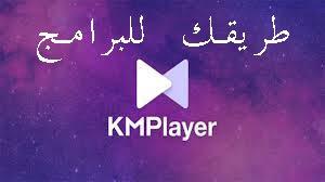 kmplayer - تحميل برنامج kmplayer للكمبيوتر اخر اصدار