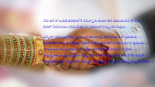 A GIRLS  FEELINGS TELUGU QUOTE