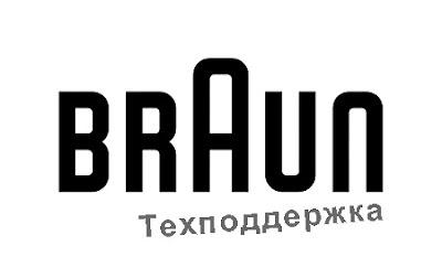Техподдержка Braun в России, горячая линия, телефон службы поддержки