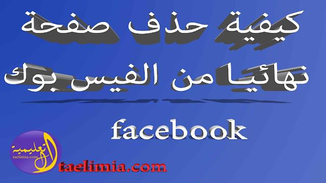 كيفية ,حذف ,صفحه ,نهائيا ,من, الفيس, بوك -, facebook,