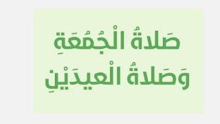 حل درس صلاة الجمعة والعيدين