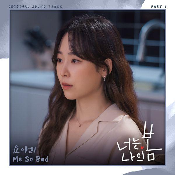 너는 나의 봄 OST Part 6