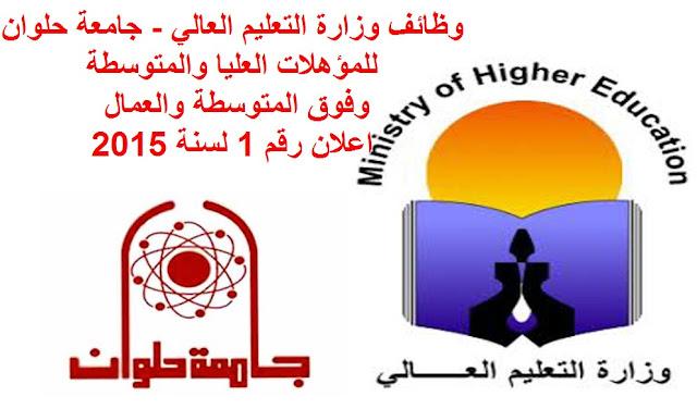اعلان وظائف وزارة التعليم العالي - جامعة حلوان رقم 1 لسنة 2015 للمؤهلات العليا والمتوسطة والدبلومات والعمال منشور بتاريخ 27-12-2015