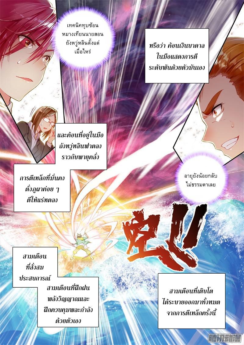 อ่านการ์ตูน Douluo Dalu 3 The Legends of The Dragon Kings 38 ภาพที่ 11