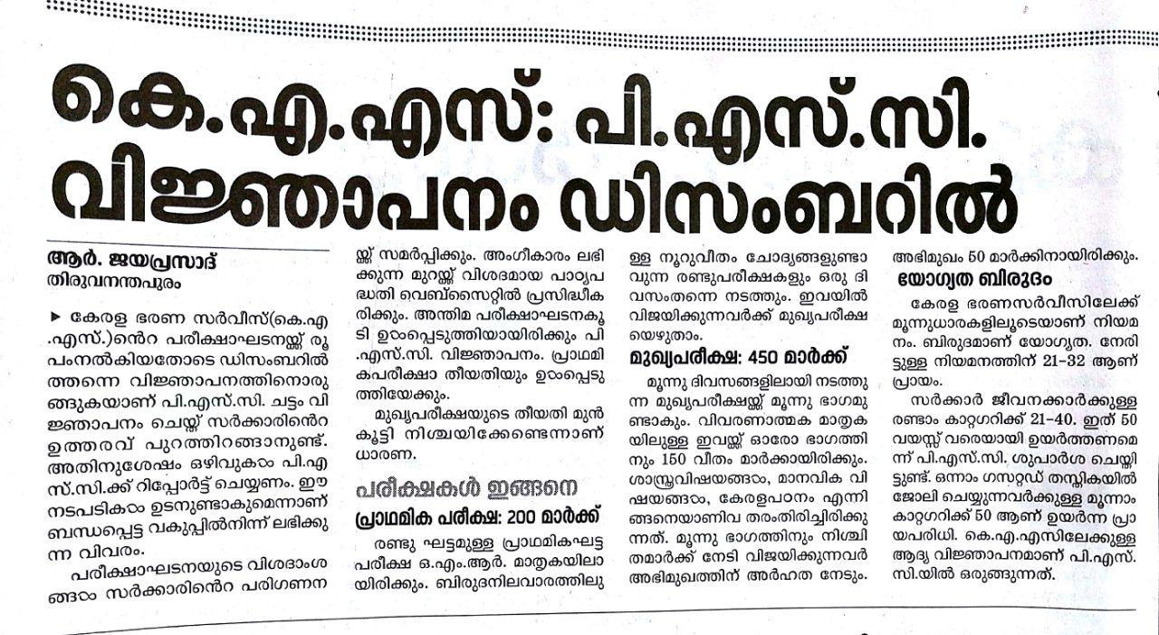 Kerala Administrative Service