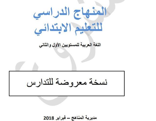 مشروع المنهاج الدراسي للتعليم الابتدائي  عربية للمستوى الأول والثاني