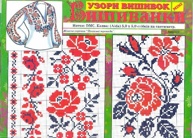Творимо своїми руками  Троянда в українському орнаменті. Вишивка ... 9f86d43fb70d6
