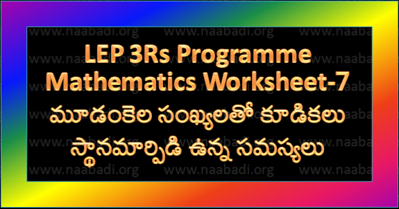 LEP 3Rs - Mathematics- Addition-Worksheet-7