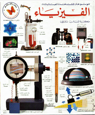 موسوعة المشاهدات العيانية في الفيزياء.pdf تحميل مباشر