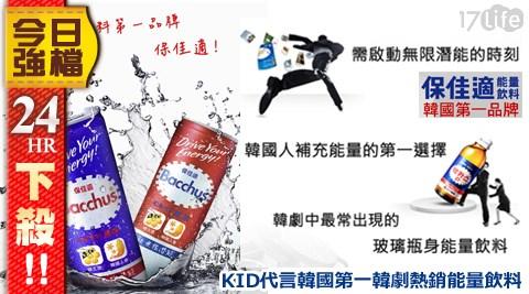 KID代言能量運動飲料【保佳適bacchus】價格 哪裡買