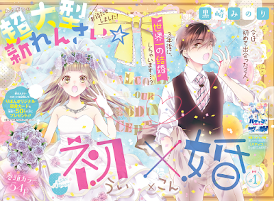 A autora Minori Kurosaki começou sua nova série 'Ui x kon' na revista Ribon #6
