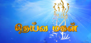 Deivamagal, 11-11-2016, Watch Online Deivamagal Serial, Today 11th November 2016, Episode 1077