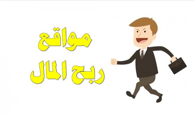 أفضل مواقع العمل الحر و الخدمات المصغرة العربية علي الانترنت 2018
