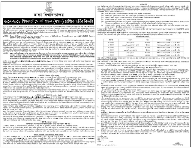 Dhaka University Admission Test Notice 2017-18 www.du.ac.bd