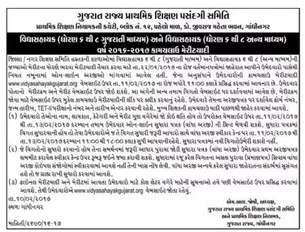 Vidhyasahayak  provisional merit list and the application vadha matter