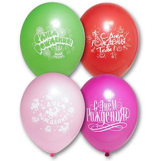 воздушный шарик с днем рождения