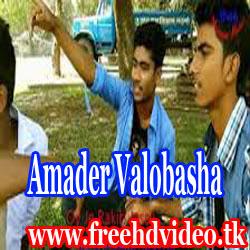 amader valobasha lyrics