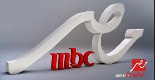 شاهد قناة ام بى سى مصر MBC MASR
