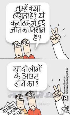 karnatatka election cartoon, coalgate scam, pawan kumar bansal cartoon, congress cartoon, indian political cartoon