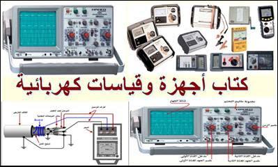 أجهزة وقياسات كهربائية pdf