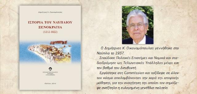 """Παρουσίαση ιστορικής μελέτης: """"Ιστορία του Ναυπλίου – Ξενοκρατία (1212 – 1822)"""""""