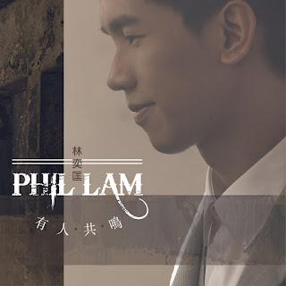 [Album] 有人共鳴 - 林奕匡 Phil Lam